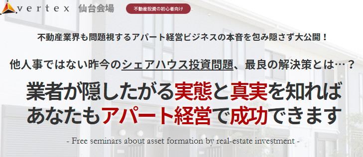 仙台市土地活用セミナー「アパート経営で成功するノウハウ」