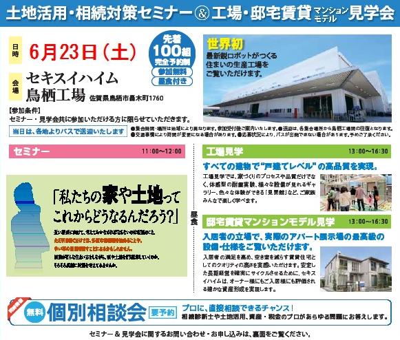 九州熊本県の土地活用セミナー「工場・邸宅見学会」