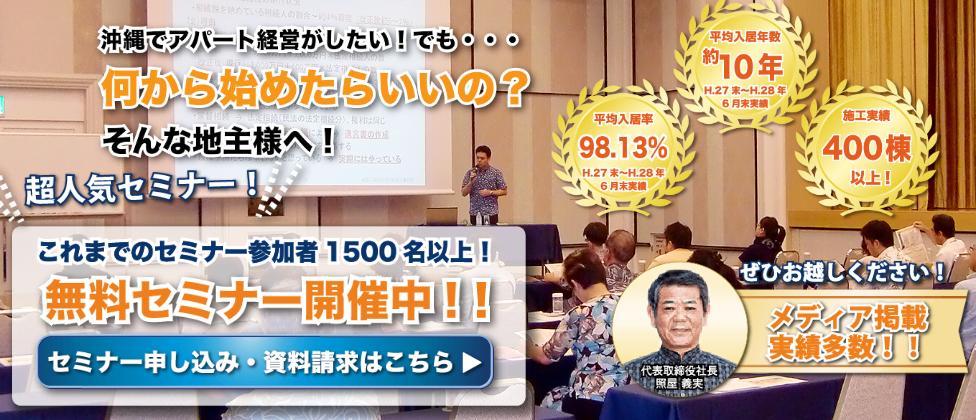 沖縄県無料土地活用セミナー
