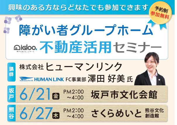 埼玉県土地活用セミナー「障がい者グループホーム不動産活用セミナー」