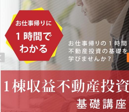大阪土地活用セミナー「1棟収益不動産投資基礎講座」