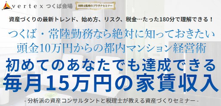 茨城県つくば市開催「毎月15万円の家賃収入を得る」都内マンション経営術