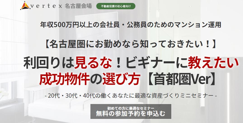 愛知県名古屋市の不動産投資セミナー
