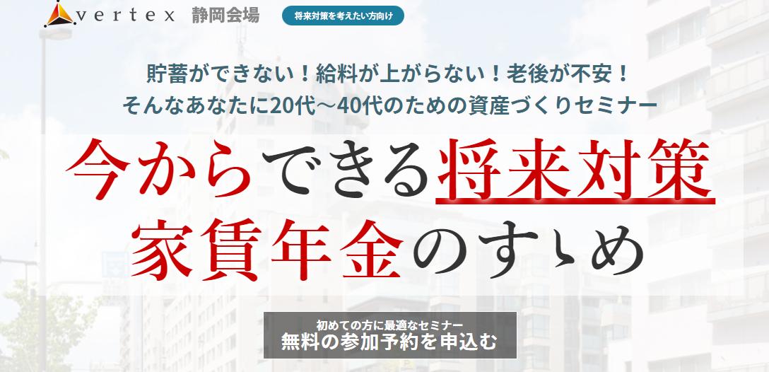 静岡県静岡市の不動産投資セミナー