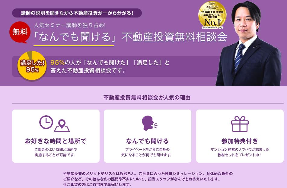 大阪市大阪府の不動産投資相談会
