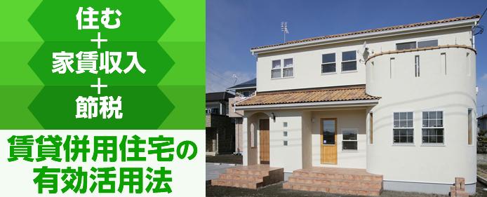 LIFULL HOME'Sホームページ「賃貸併用住宅の有効活用法」