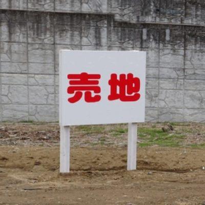 土地を高値で売るために空き地売却経験者が実践したたった1つの裏ワザ…e