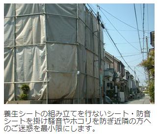 工事における養生シート