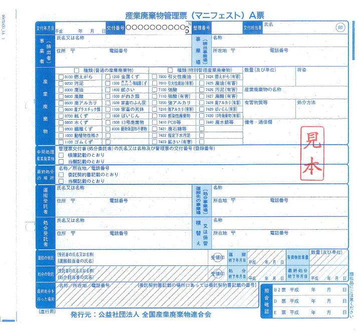 産業廃棄物管理票のサンプル