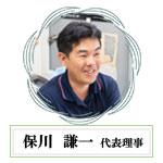 日本民家再生協会 保川代表理事アイコン画像