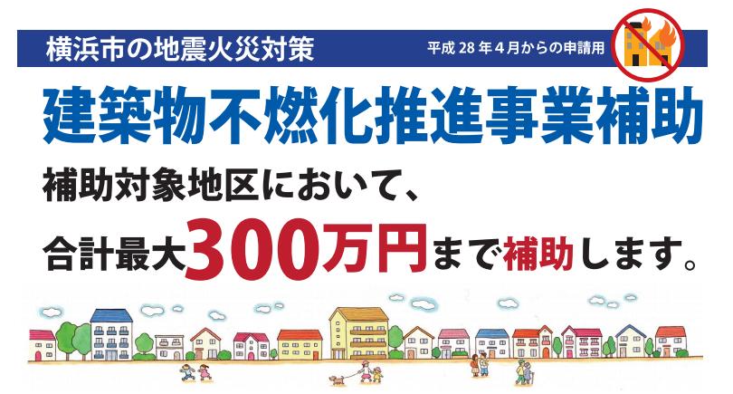 横浜市の建築物不燃化推進事業補助リーフレット