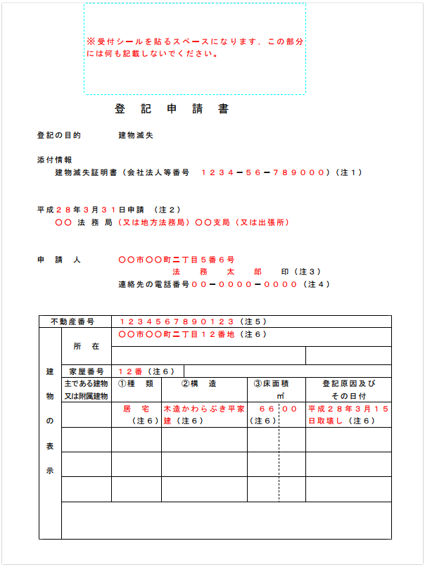 建物滅失の登記申請書のサンプル