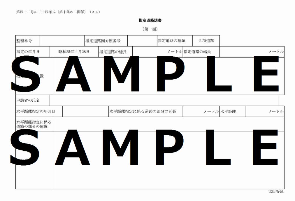 指定道路調書のサンプル