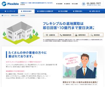 フレキシブル公式サイト