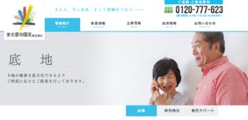 東京都市開発公式サイト