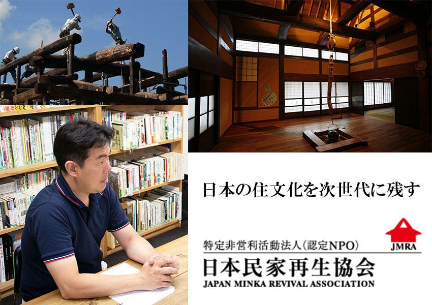 日本民家再生協会取材記事 トップ画像