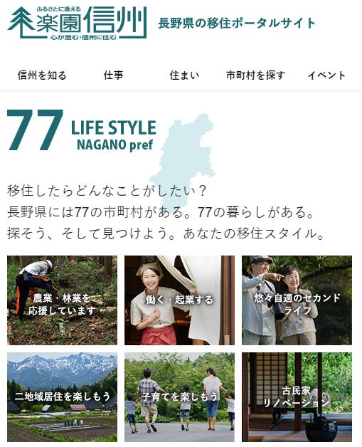 長野県の移住ポータルサイト