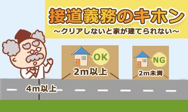 【接道義務とは】接道不備の不動産(土地・建物)は売りづらいってホント?e