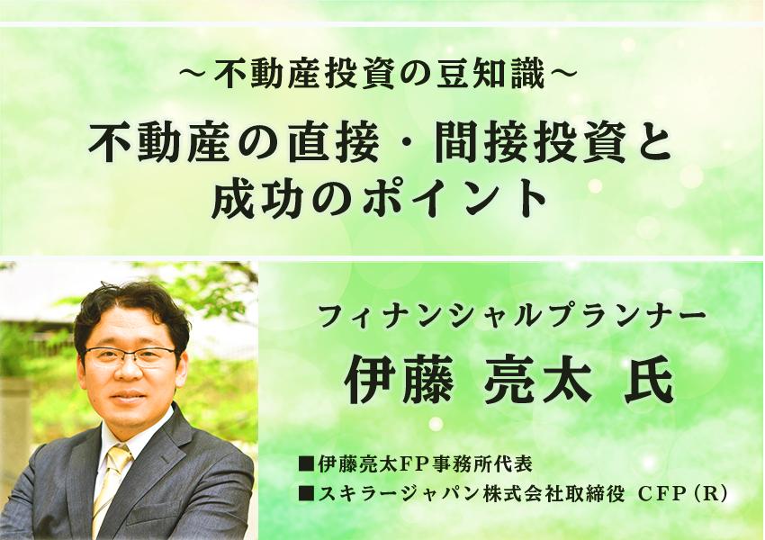 フィナンシャルプランナー伊藤氏寄稿記事トップ画像