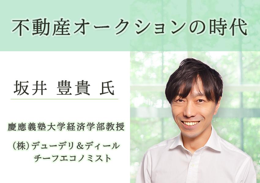 慶應義塾大経済学部教授 坂井氏寄稿TOP画像