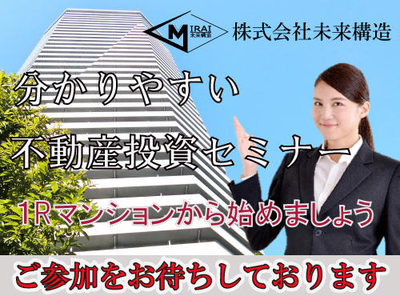 神奈川県横浜市のセミナー