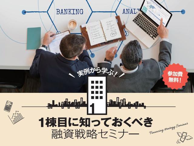 神奈川県川崎市のセミナー