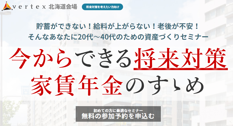 北海道札幌市セミナー