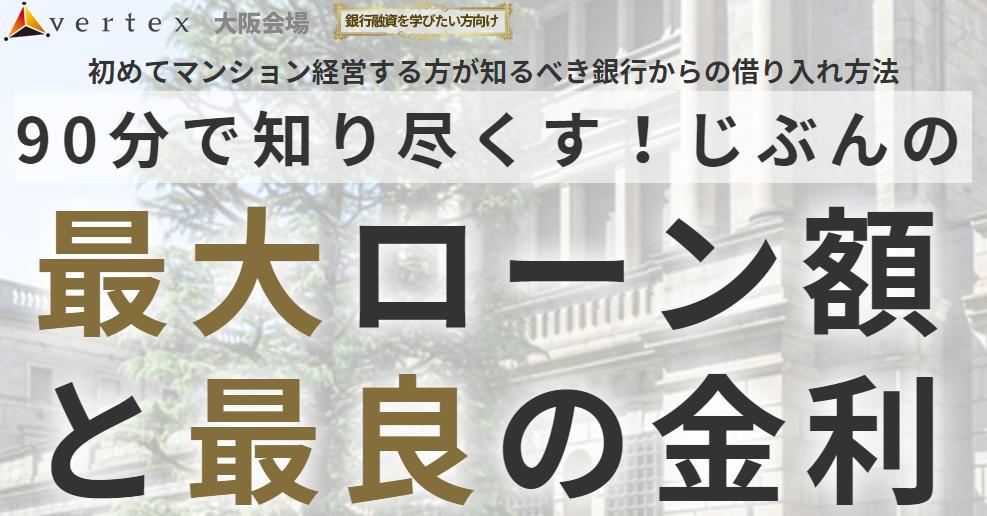 大阪府大阪市セミナー