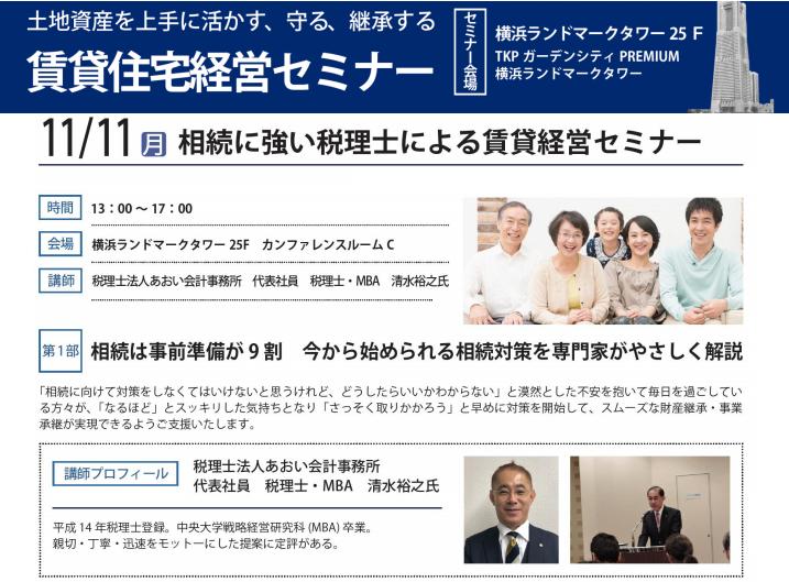 神奈川県土地活用セミナー
