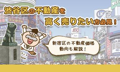 【渋谷区で家を高く売るためのコツ5つ】マンションや土地の価格相場・動向も解説!e