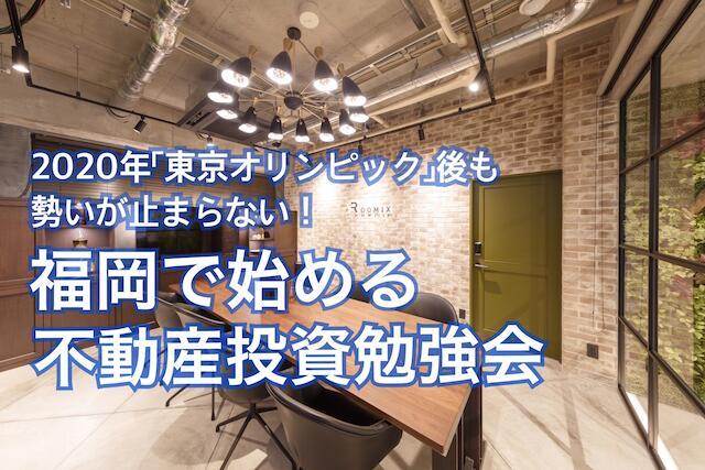 福岡県福岡市の不動産投資セミナー