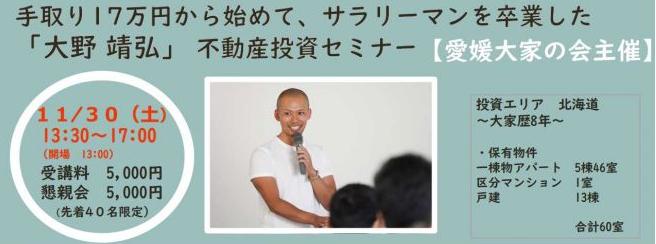 愛媛県松山市の不動産投資セミナー