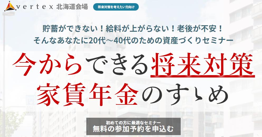 北海道札幌市の不動産投資セミナー
