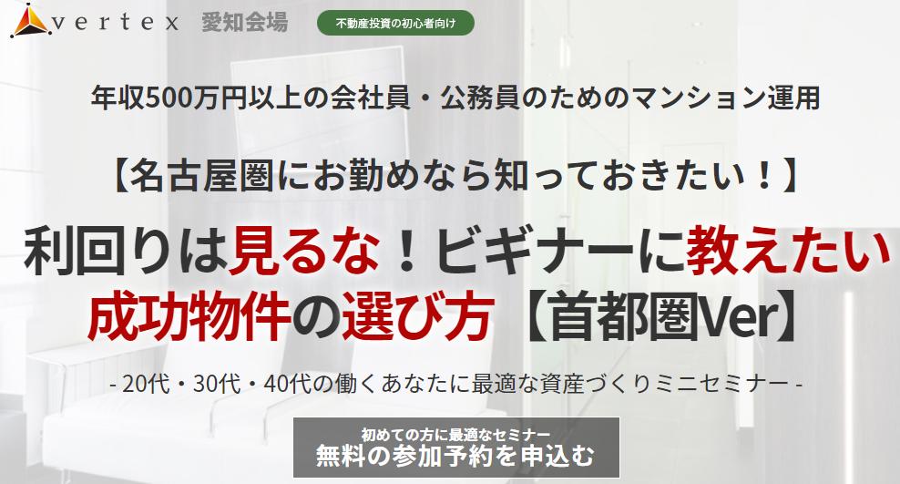 愛知県豊田市の不動産投資セミナー