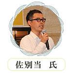 ADDress代表取締役 佐別当氏アイコン画像
