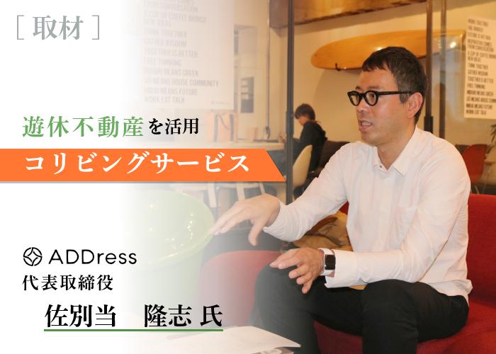 ADDress(株式会社アドレス)佐別当代表取材記事トップ画像