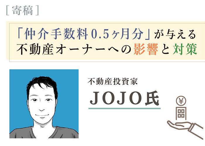 不動産投資家JOJO氏寄稿記事トップ画像