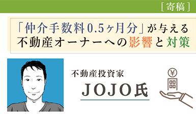 「仲介手数料0.5ヶ月分」が一般的に!大家に求められる魅力的な物件づくりとは(JOJO氏)e