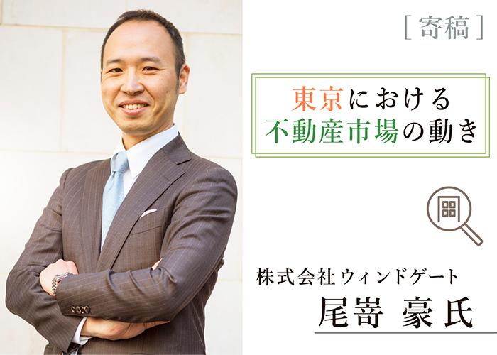 株式会社ウィンドゲート 尾嵜豪氏寄稿記事トップ画像