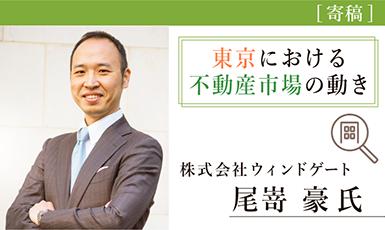 エリア別!今後の東京における不動産市場の動きを解説(尾嵜 豪氏)e