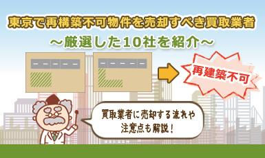 【東京版】再建築不可物件・土地の買取業者でおすすめは?厳選10つを紹介!e