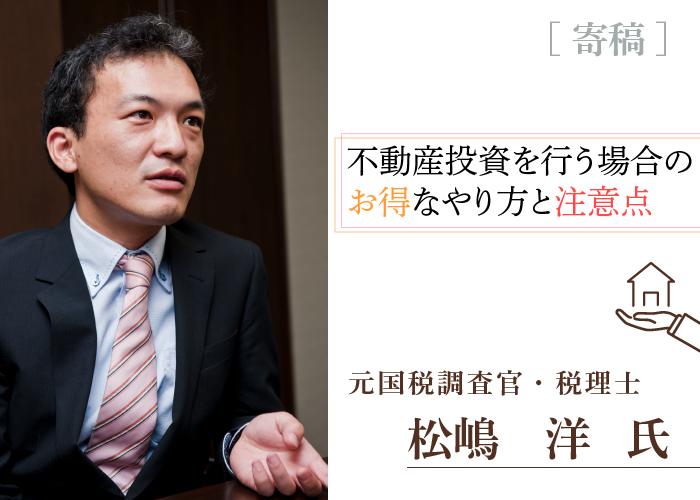 元国税調査官・税理士 松嶋洋氏寄稿記事トップ画像