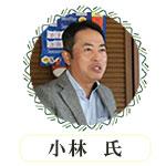 小林ヒロシ氏取材記事アイコン画像