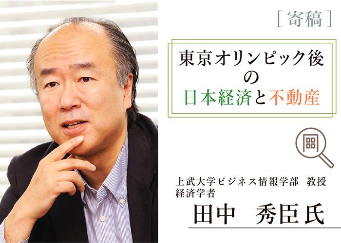 上武大学ビジネス情報学部 田中秀臣教授寄稿記事トップ画像