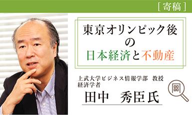 データで見る、東京オリンピック後の日本経済と不動産(田中秀臣氏)e