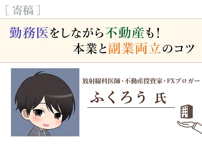 ふくろう氏寄稿記事トップ画像