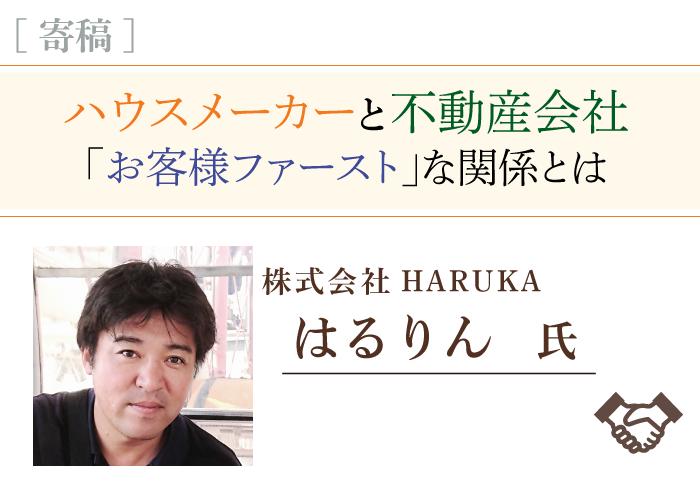 株式会社HARUKA代表はるりん氏寄稿記事トップ画像