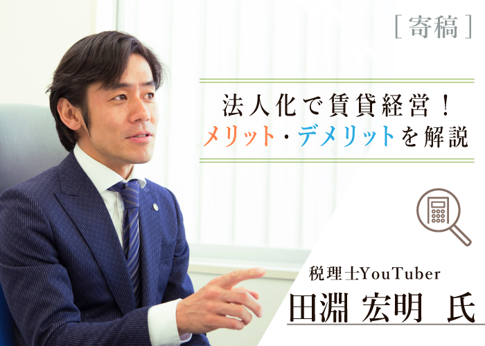 田淵宏明氏寄稿記事トップ画像