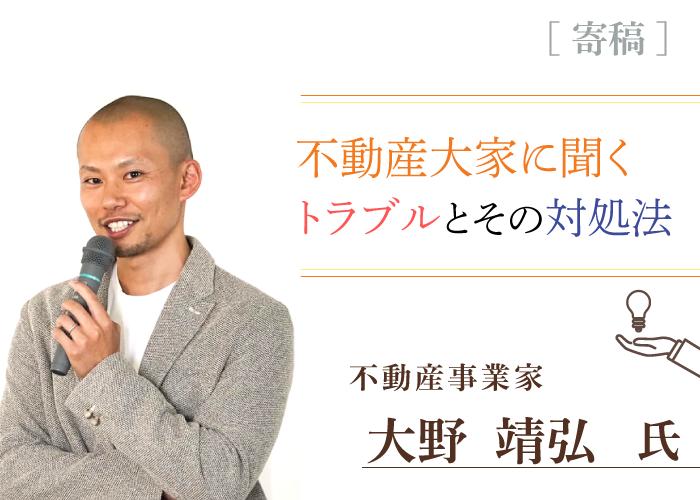 大野靖弘氏寄稿記事トップ画像