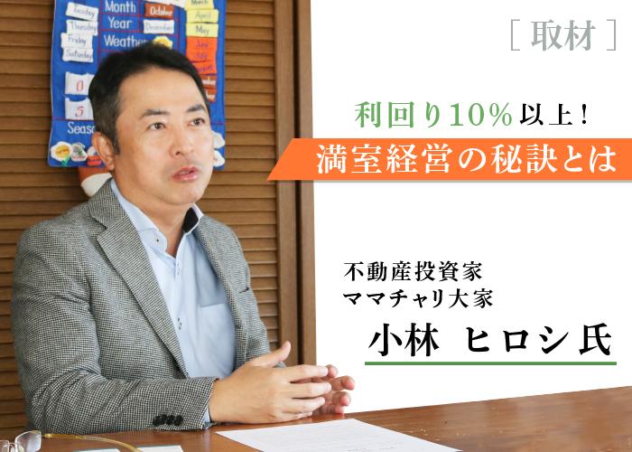 ママチャリ大家小林氏取材記事トップ画像